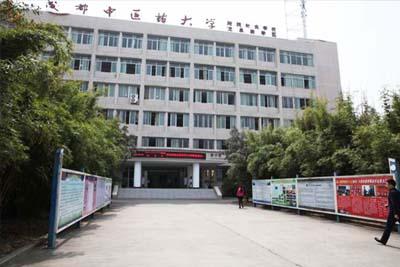 成都中医药大学附属医院针灸学校-教学楼
