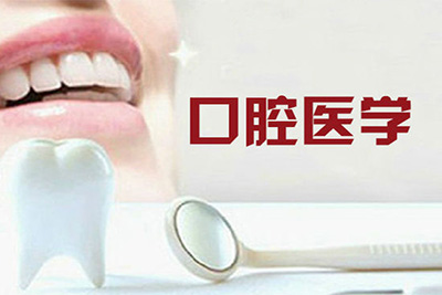 达州职业技术学院口腔医学技术专业