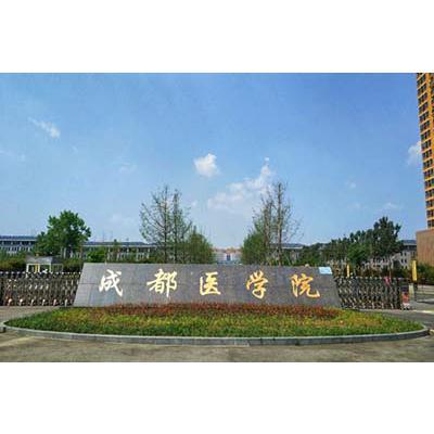 成都医学院附院护士学校2019年招生简章
