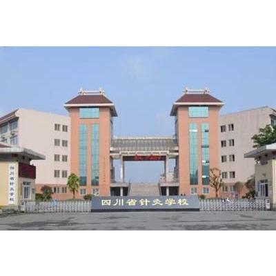 成都中医药大学附属医院针灸学校2019招生简章